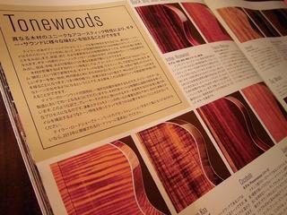トーンウッド(木材)各種の解説