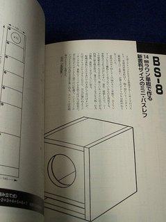 長岡鉄男氏による図面